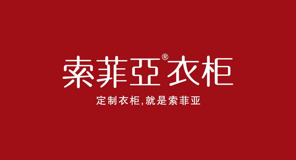 索菲亚商标不正当竞争纠纷案胜诉获赔800万元