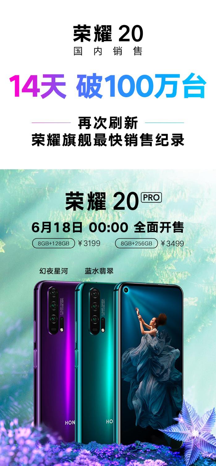 荣耀20霸占铁王座,上市2周获百万销量打破数字系列5年纪录