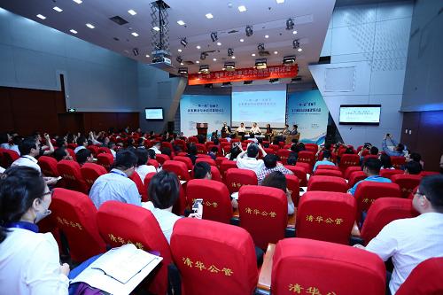 """""""一带一路""""背景下企业廉洁与合规管理研讨会 在清华大学成功举办"""