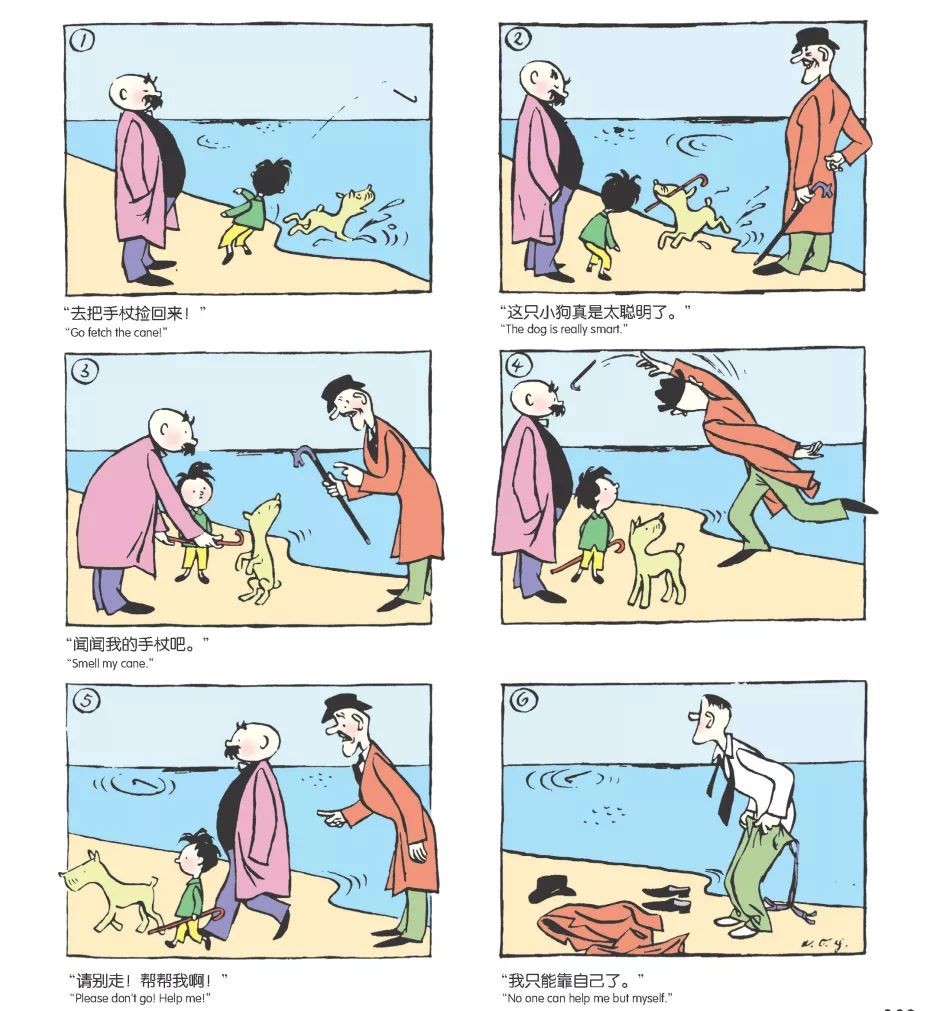 邪恶漫画之家庭教师原网高清_最理想的父子关系 | 《父与子》