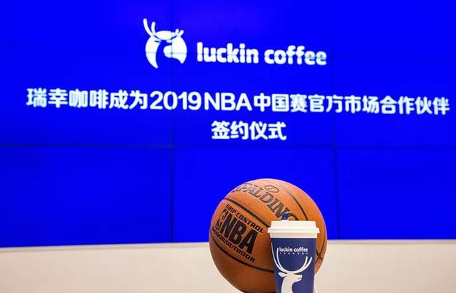 瑞幸咖啡成2019 NBA中国赛官方合作伙伴