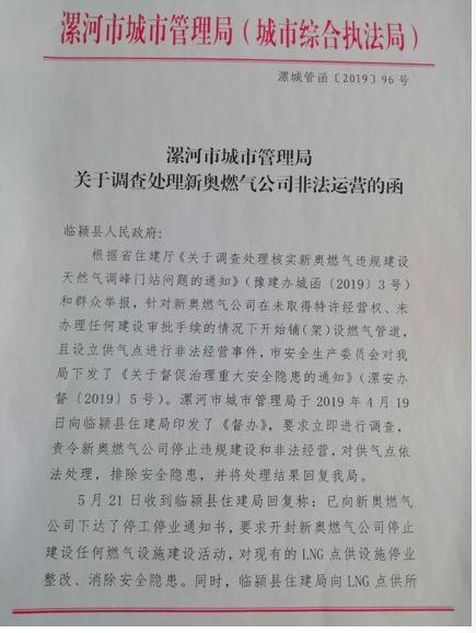 未获特许经营权 新奥燃气临颍县违规运营遭三级政府叫停