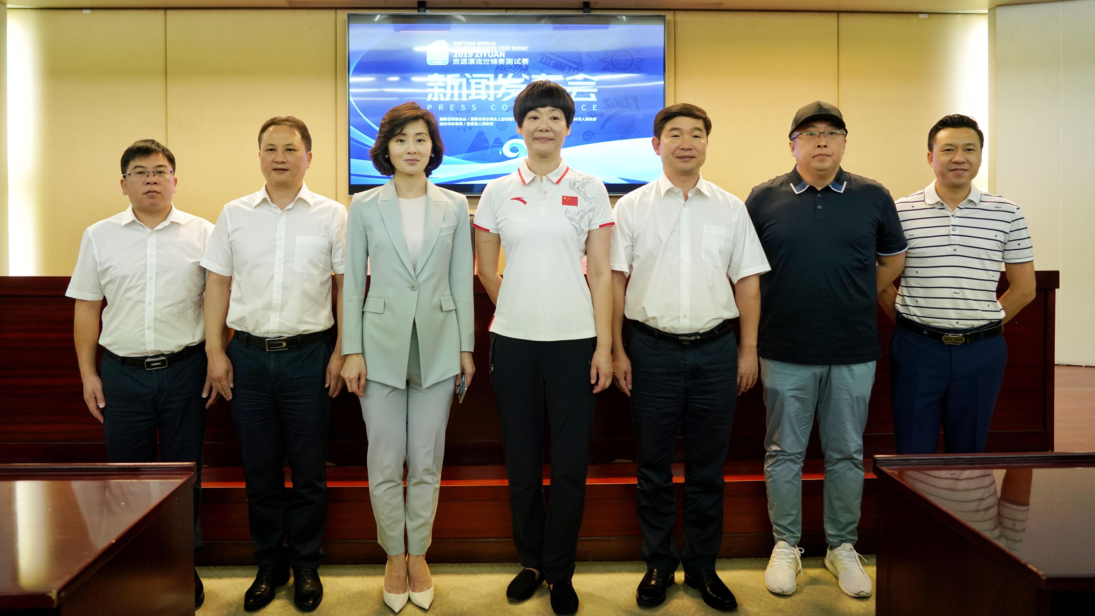 2019资源漂流世锦赛测试赛新闻发布会在京举行