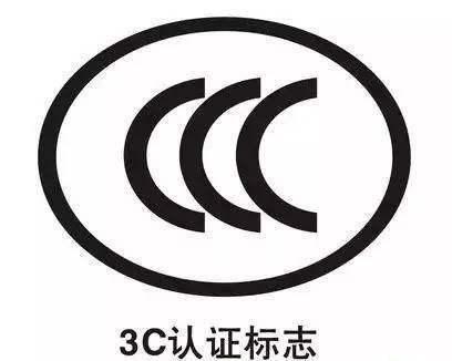 3C认证代办机构插图