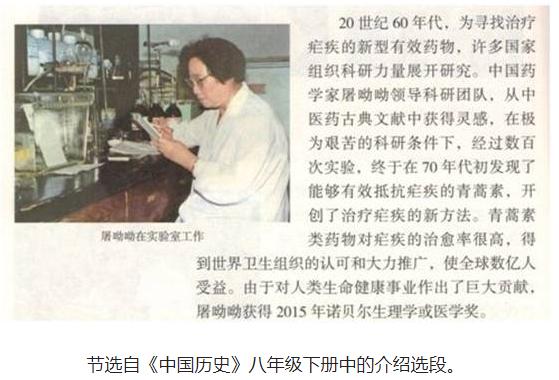 屠呦呦科研团队事迹纳入新教材