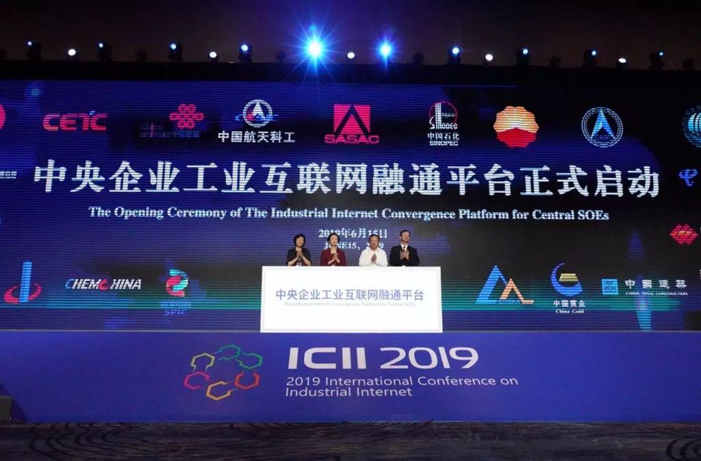 中央企业工业互联网融通平台启动