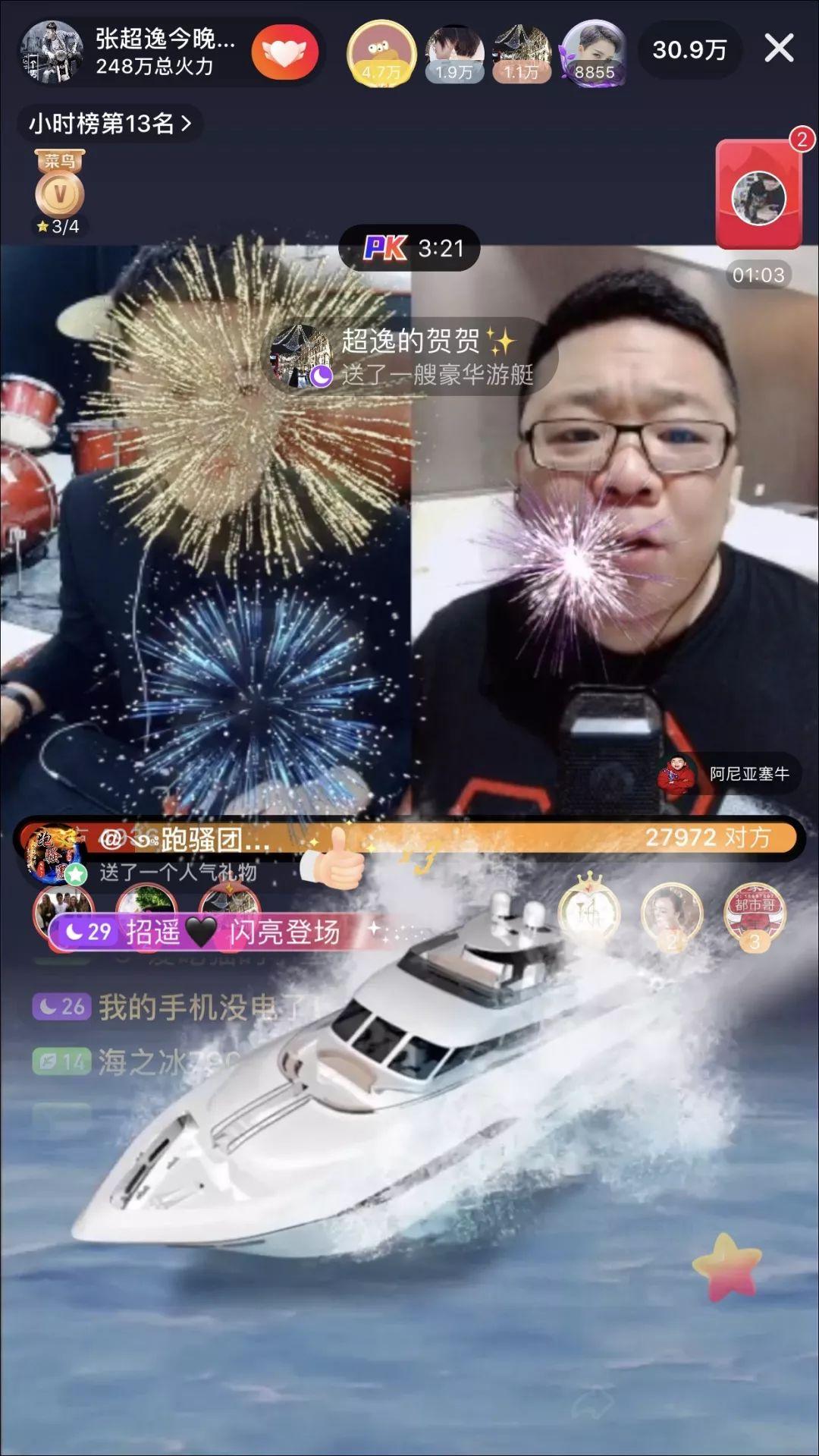 天易2娱乐:专访张超逸 从美拍一哥再到火