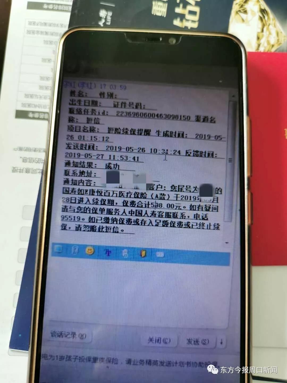 中国人寿淮阳分公司被指收费陷阱 保险合同到期自动扣费