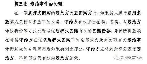 重磅突发!外汇交易中心+中债登 双双发布回购违约处置细则!