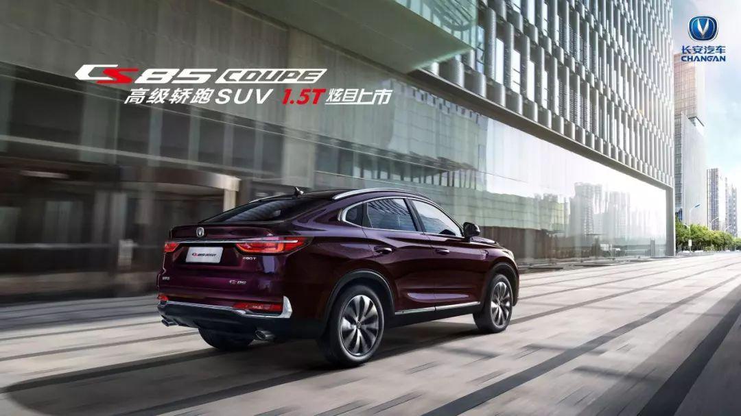 长安CS85 COUPE双T布局成型1.5T车型起价11.99万元