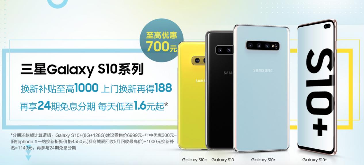 618比拼实力 三星Galaxy S10全系列全平台大促诚意几何