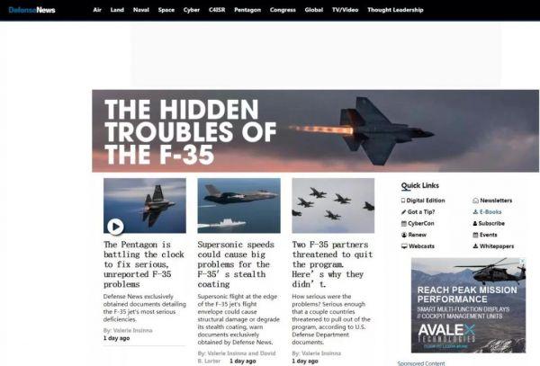 坑完美军 再坑盟友?美媒连曝F-35多项致命缺陷