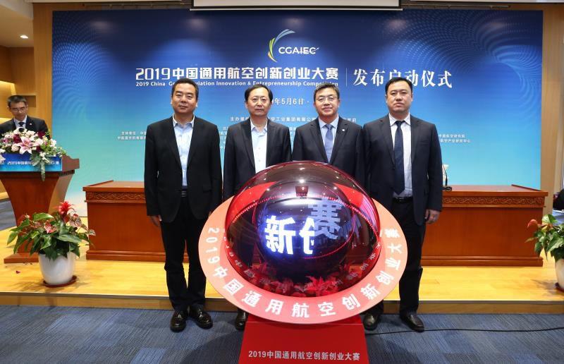 千万大奖 2019中国通用航空创新创业大赛报名进行中
