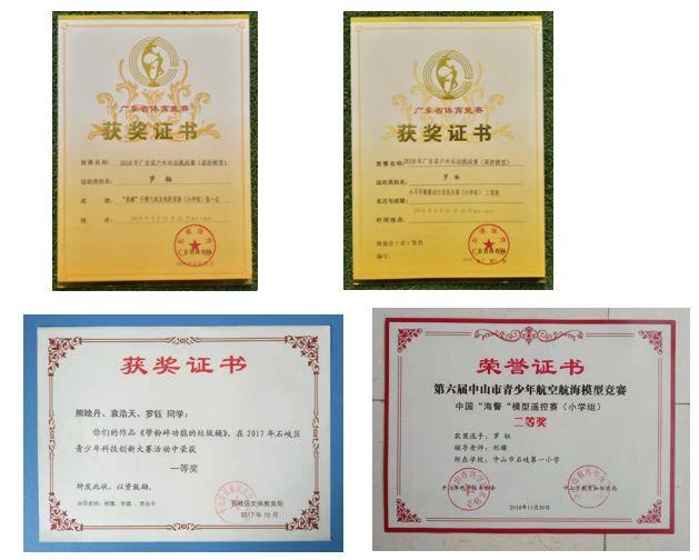 石岐区4名学生获评中山市第四届 最美南粤少年 看看有多美