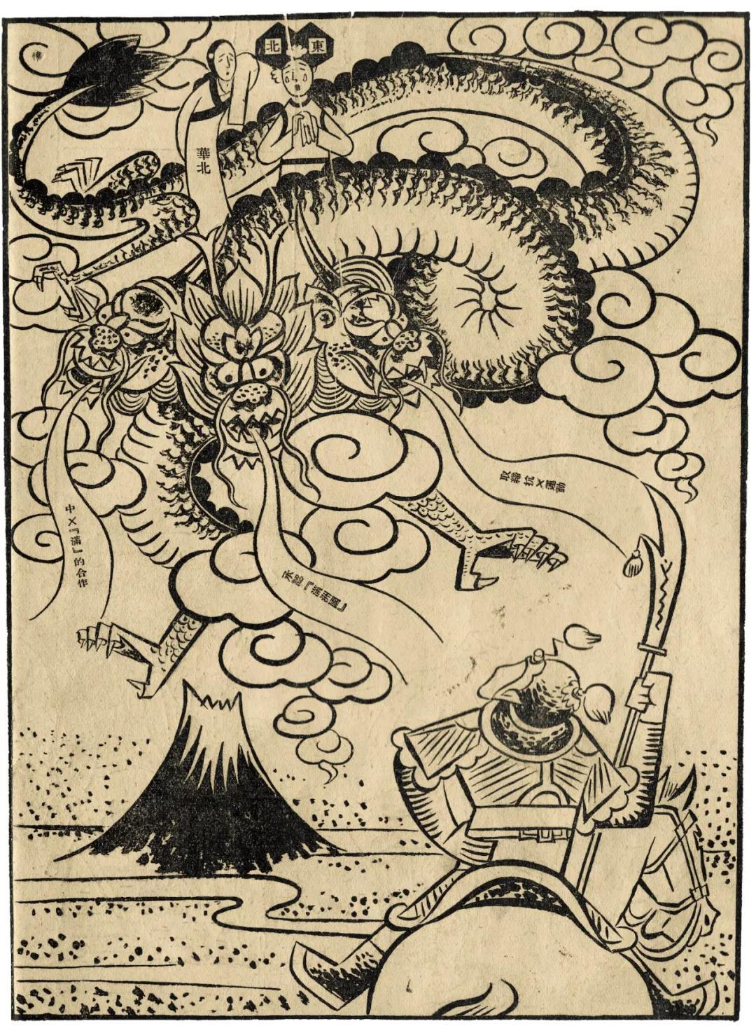 邪恶漫画之家庭教师原网高清_《斩妖图》漫画1936年原载《中国漫画》第六期