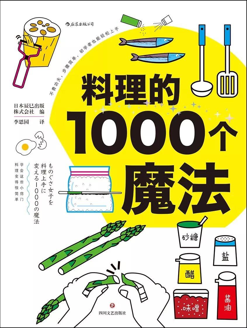 《料理的1000个魔法》