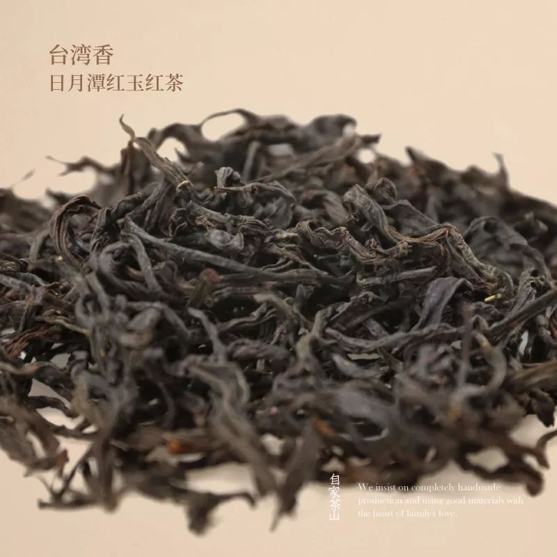 茗茶品酒 自家茶山: 台湾香 日月潭红玉红茶