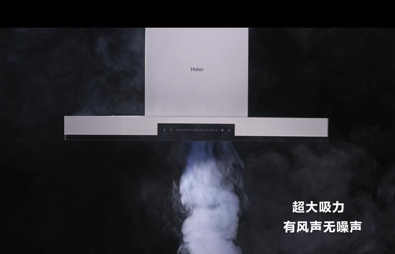 """海尔 """"科技之声"""":油烟机有风声无噪声"""