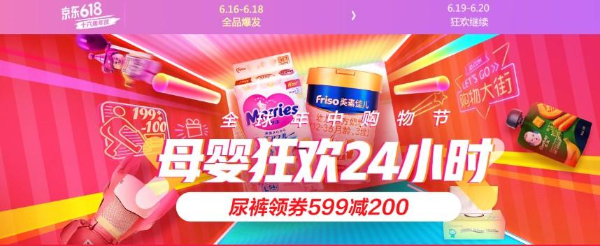 京東超市618讓消費加速 動漫玩具成交額為去年同期的28倍
