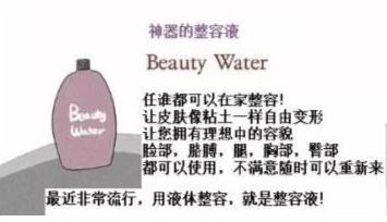 龙族幻想:当你还想用整容液变美时他们已经掌握变美的武器了