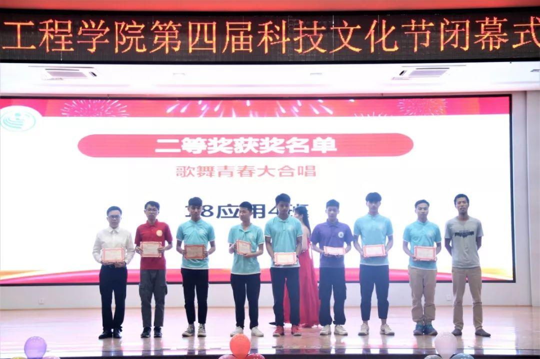 杨莉莎人肉搜索_惠州经济职业技术学院第四届科技文化节闭幕仪式