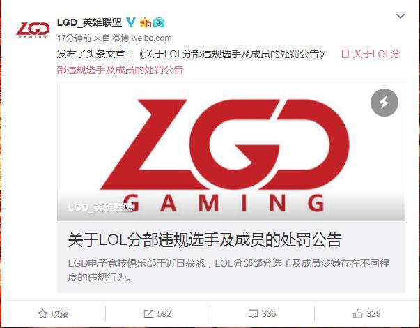 康帝被禁赛十八个月!LGD公布与康帝解约并解雇全部涉事职员
