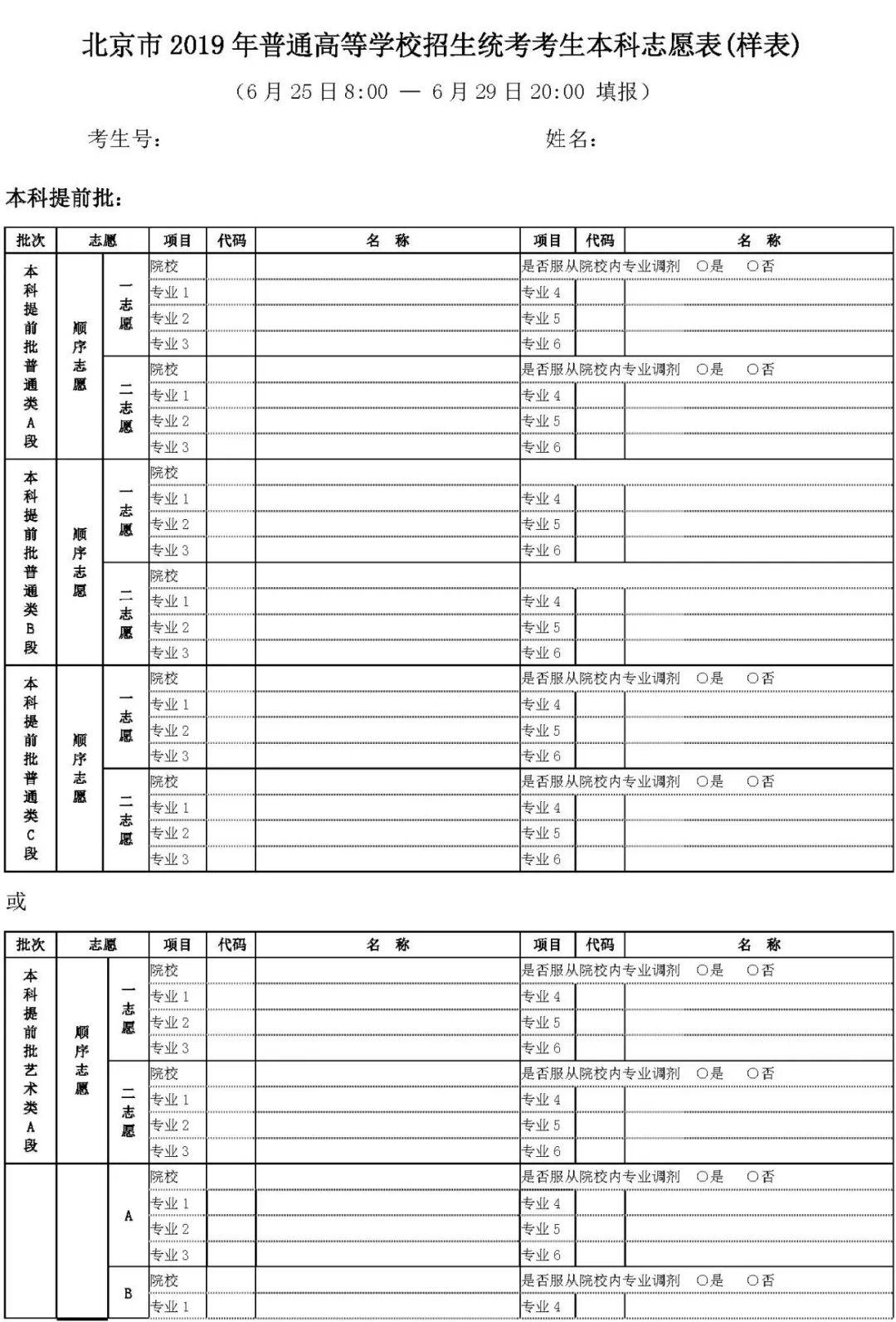 """019高招志愿填报须知"""""""