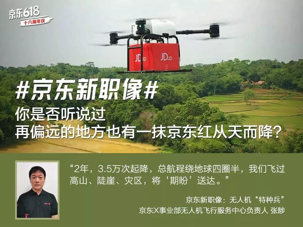 京东x事业部 无人机飞行服务中心负责人 张陟