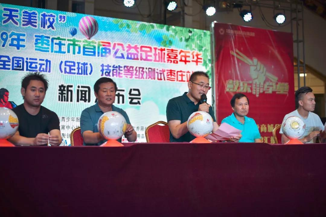 枣庄市首届公益足球嘉光阴暨都会足球联赛外围赛信休颁发会召开