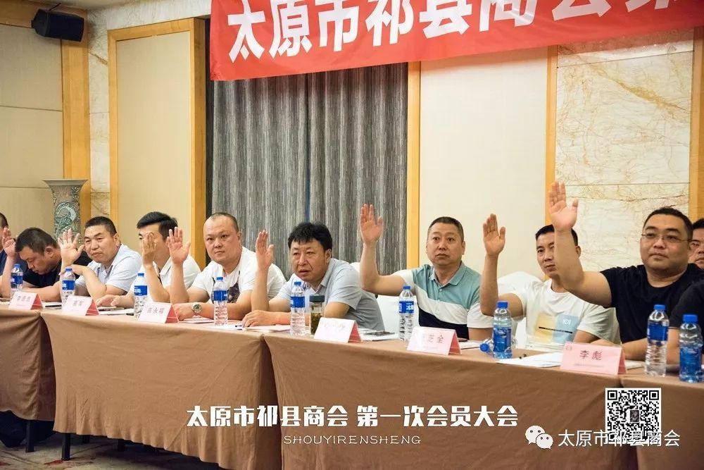 输竞彩足球即时比分太原市祁县商会首届第一次会员大会胜利召开