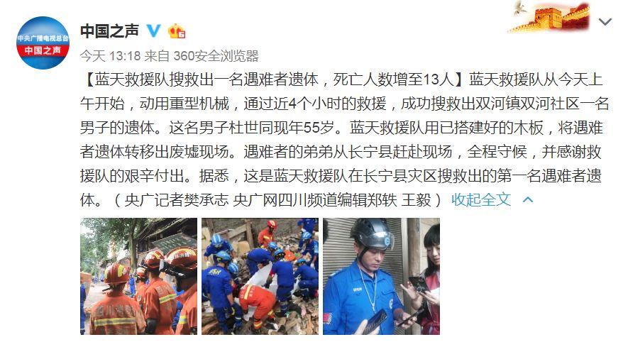 从10秒到61秒,08年筹建的技术在这次四川地震中立功了