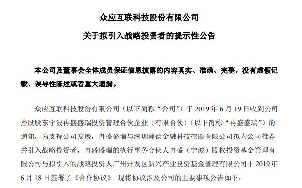 【眾應互聯:廣州國資系擬戰略入股,不排除深入戰略合作的可能】 保險資管戰略發展部
