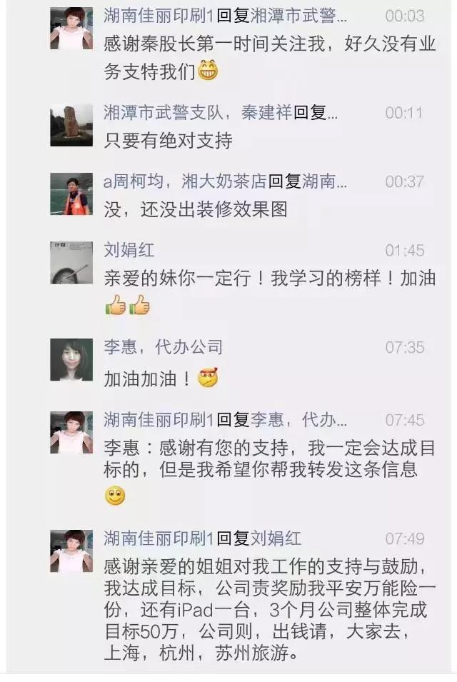 奥乐传媒董事长刘佳丽的公众承诺书,奥乐刘佳