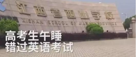 考生午休錯過高考英語考試,學校賠2.6萬