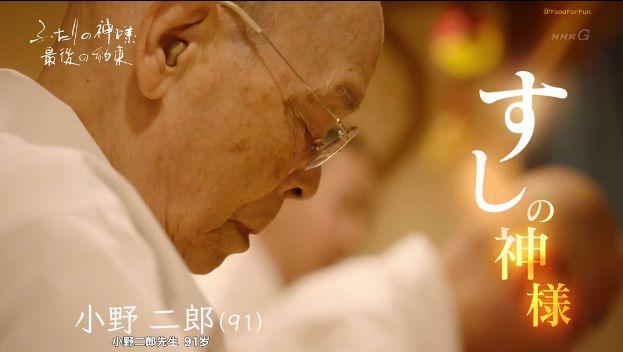 """两位日本和食之神的最后""""战斗""""之约,有效期:130岁"""