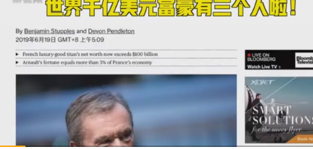 [LV老板成身價千億美元第三人,你貢獻了多少?] lv是幾