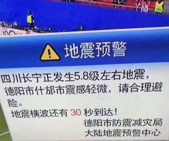 """一夜刷屏的""""地震预警系统"""",安徽也有!就在"""