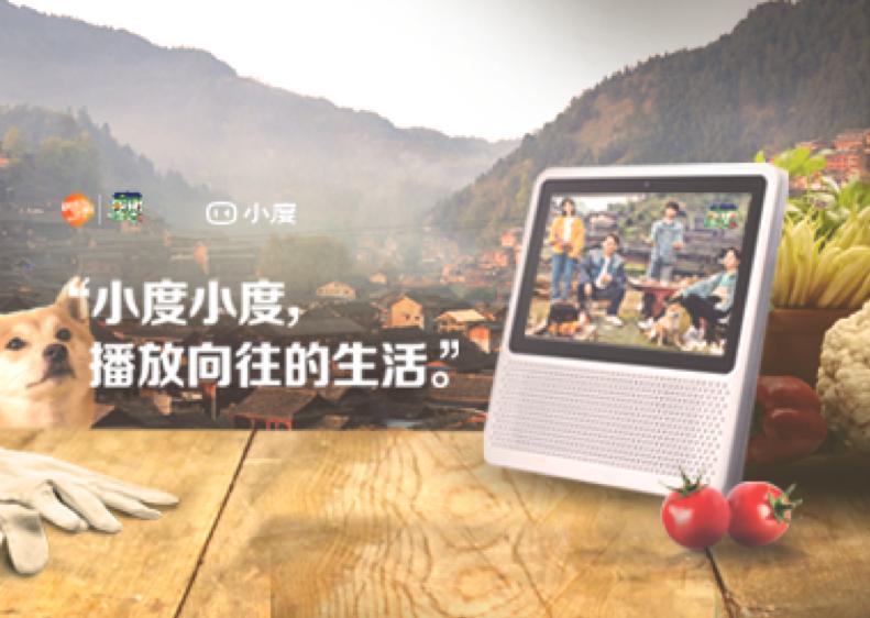 迎接新风口,小度音箱背后是中国最大的对话式人工智能生态