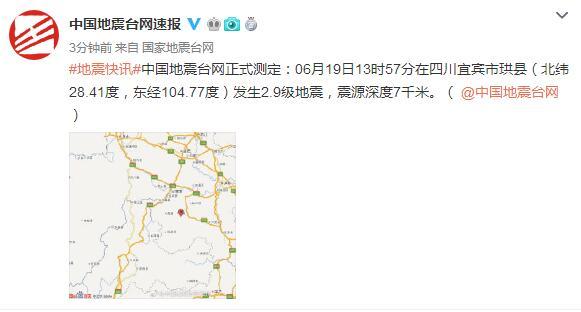 四川宜宾市珙县发生2.9级地震 震源深度7千米_中国