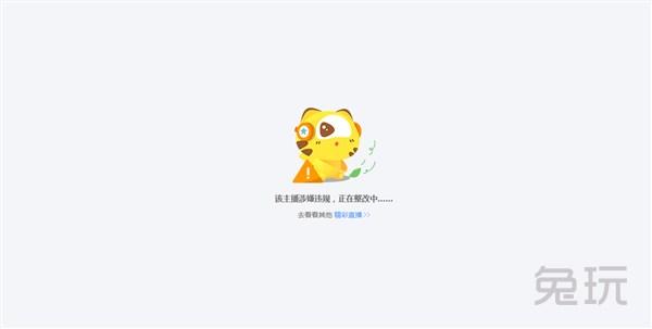 炫神因为小米粥被封直播间?网友称直播平台求生欲满分