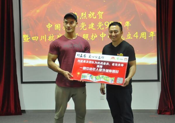 建党节前世界冠军刘孟易四川慰问老党员和抗战老兵