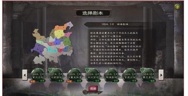 三国志12:不要小瞧刘禅,他也是3秒的真男人