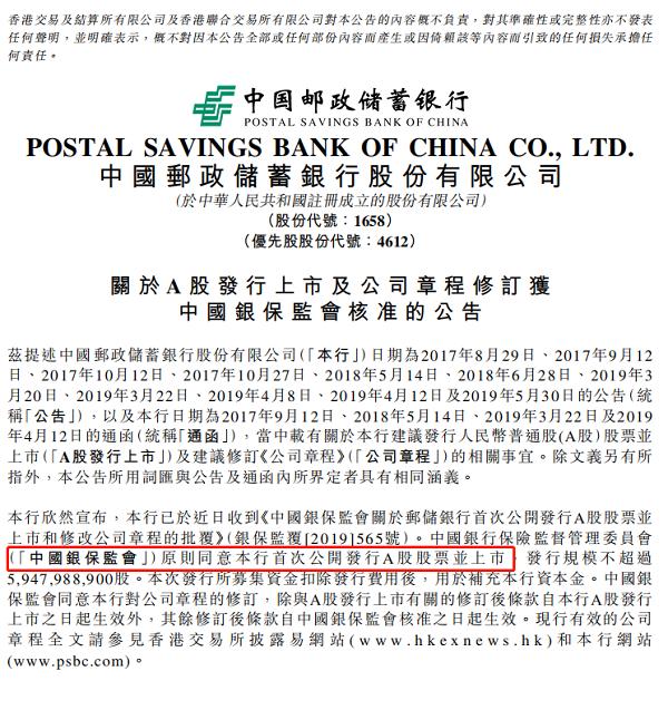 郵儲銀行沖刺A股IPO 證監會:已收到上市申請|郵儲A股