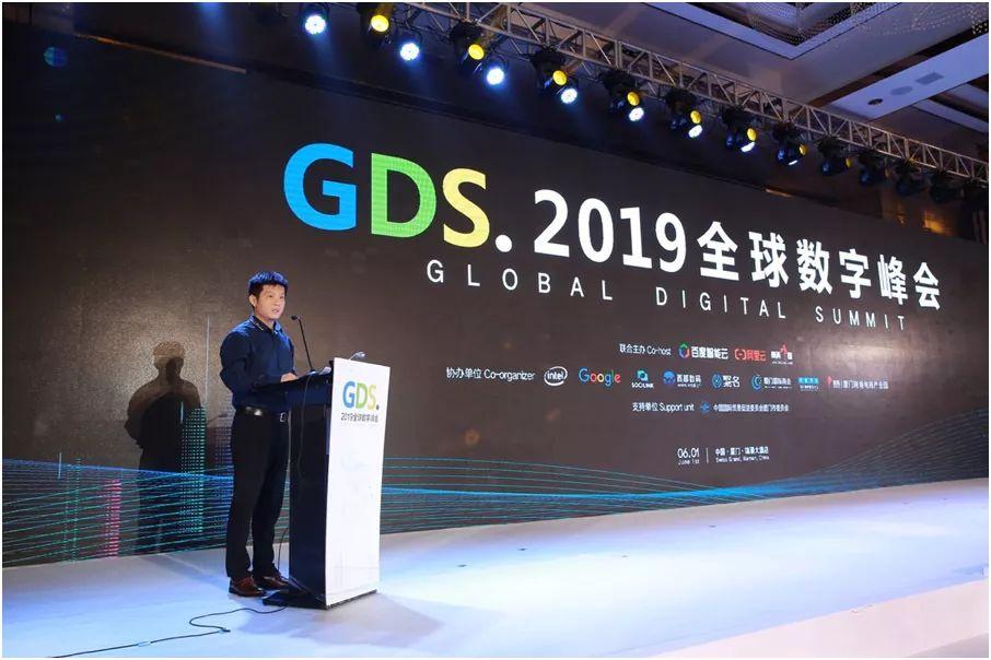中国信通院专家出席2019全球数字峰会 阐释工业互联网标识解析体