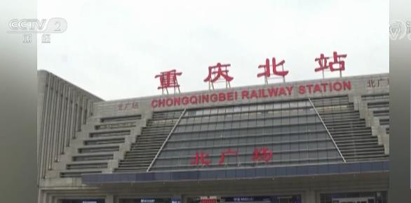 6月19日重慶火車站13趟列車停運_宜賓