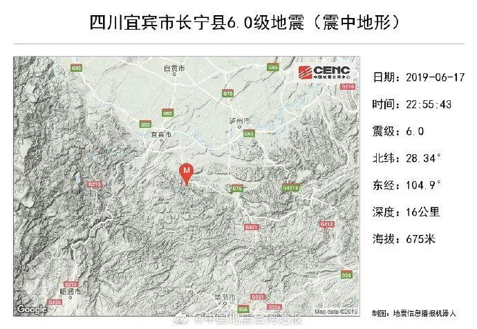 快讯|宜宾珙县5.3级地震烈度图出炉:最高烈度为6度属于轻微损坏