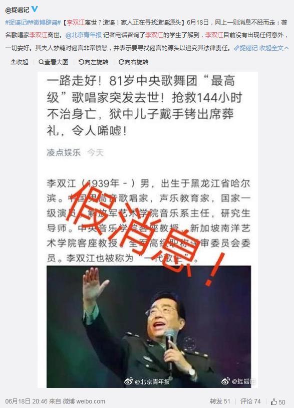 谣言李双江被去世!