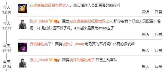 xiao8微博谈Minor失利:BP不合理,备战TI9预选