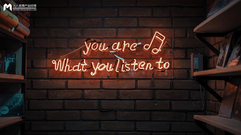 网易云音乐产品体验分析报告:企图用音乐的力量捕获你