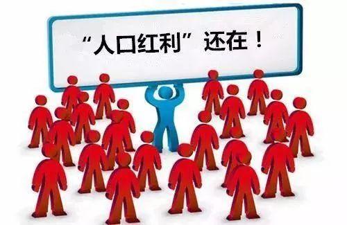 第二次人口红利_大学毕业,你选择北上广还是南宁